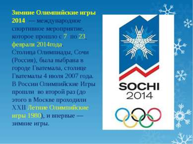 Зимние Олимпийские игры 2014 — международное спортивное мероприятие, которое ...