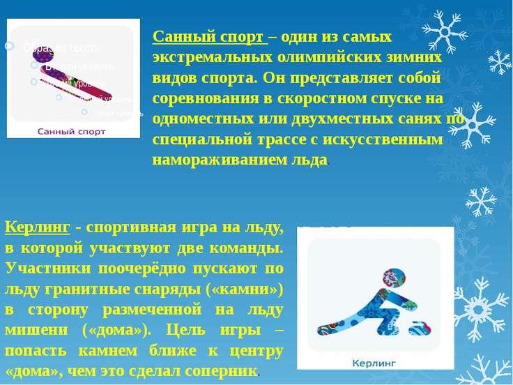 Санный спорт – один из самых экстремальных олимпийских зимних видов спорта. О...