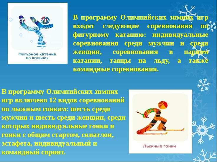 В программу Олимпийских зимних игр входят следующие соревнования по фигурному...