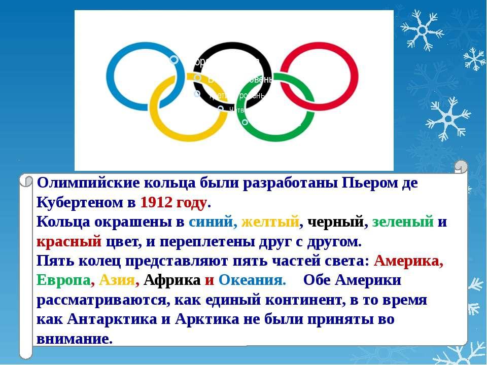 Олимпийские кольца были разработаны Пьером де Кубертеном в 1912 году. Кольца ...