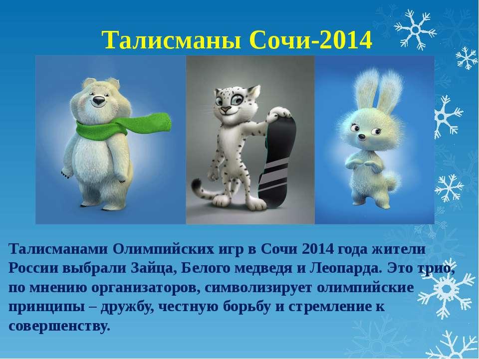 Талисманы Сочи-2014 Талисманами Олимпийских игр в Сочи 2014 года жители Росси...