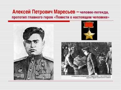 Алексей Петрович Маресьев – человек-легенда, прототип главного героя «Повести...