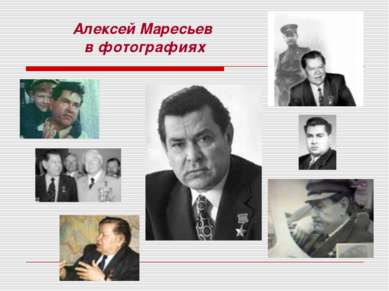 Алексей Маресьев в фотографиях