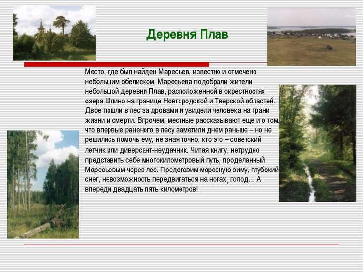 Деревня Плав Место, где был найден Маресьев, известно и отмечено небольшим об...