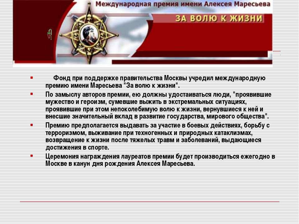 Фонд при поддержке правительства Москвы учредил международную премию имени Ма...