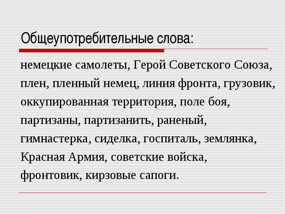 Общеупотребительные слова: немецкие самолеты, Герой Советского Союза, плен, п...