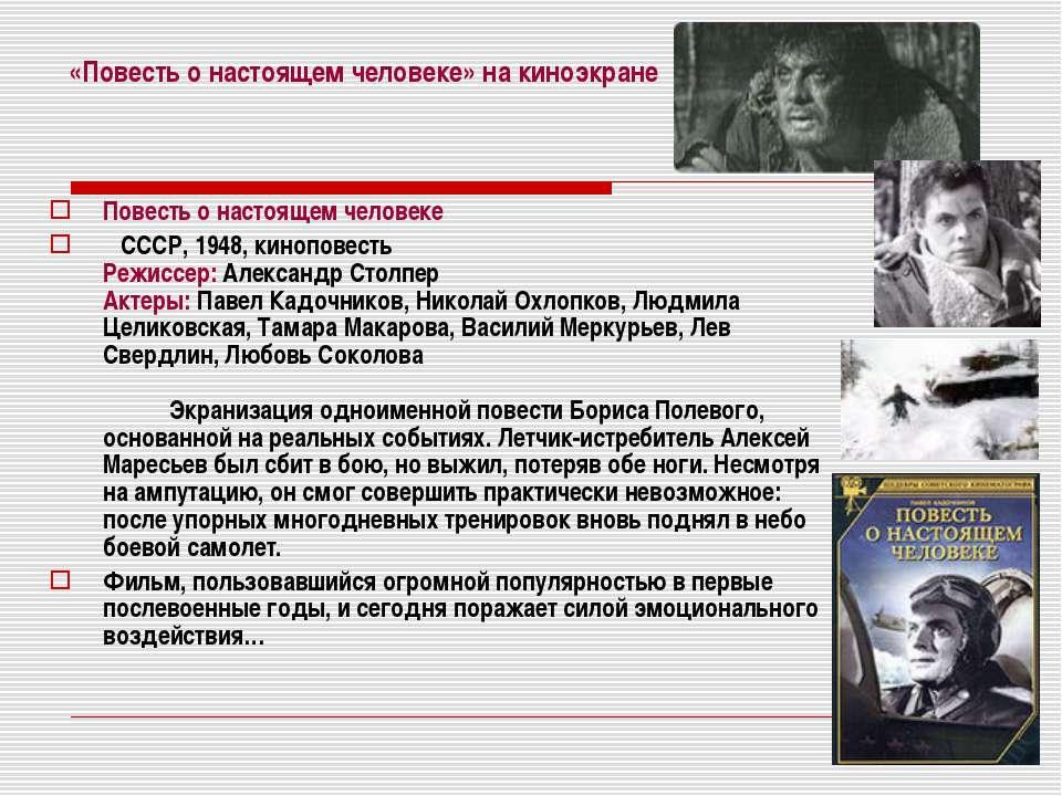 Повесть о настоящем человеке СССР, 1948, киноповесть Режиссер: Александр Стол...