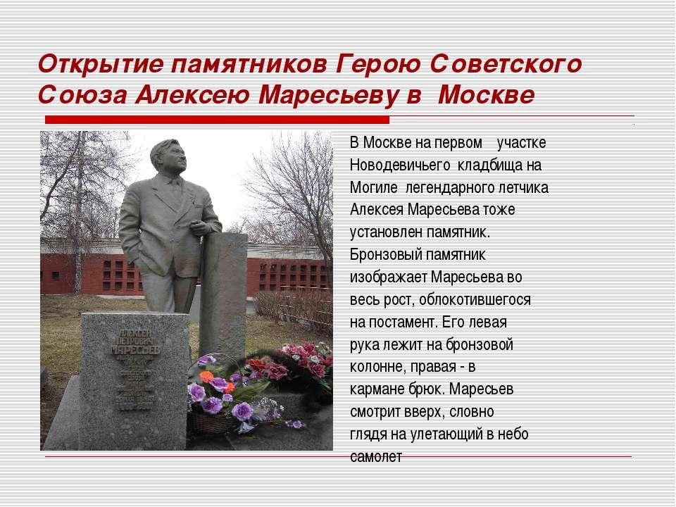 Открытие памятников Герою Советского Союза Алексею Маресьеву в Москве В Москв...