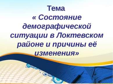 Тема « Состояние демографической ситуации в Локтевском районе и причины её из...