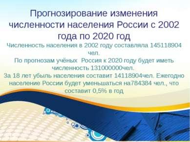 Прогнозирование изменения численности населения России с 2002 года по 2020 го...