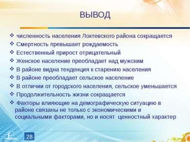 ВЫВОД численность населения Локтевского района сокращается Смертность превыша...