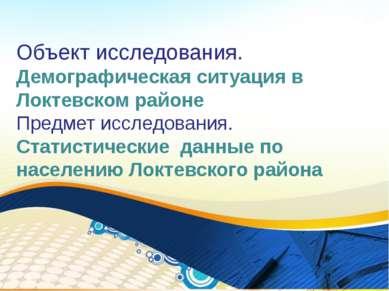 Объект исследования. Демографическая ситуация в Локтевском районе Предмет исс...