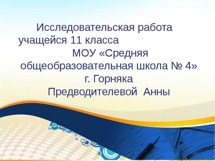 Исследовательская работа учащейся 11 класса МОУ «Средняя общеобразовательная ...