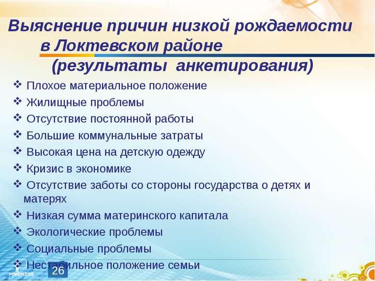 Выяснение причин низкой рождаемости в Локтевском районе (результаты анкетиров...