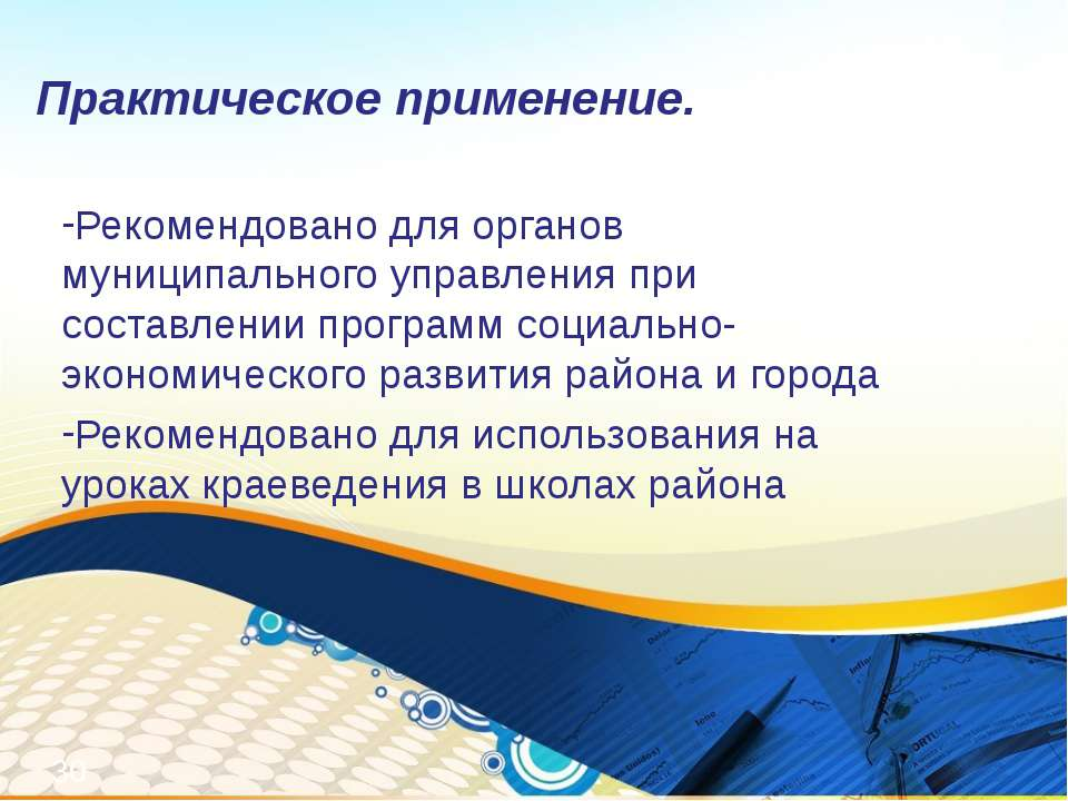 Практическое применение. Рекомендовано для органов муниципального управления ...