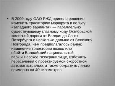 В 2009 году ОАОРЖД приняло решение изменить траекторию маршрута в пользу «за...
