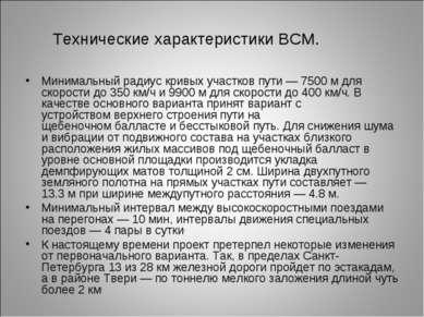 Технические характеристики ВСМ. Минимальный радиус кривых участков пути— 750...