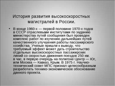 История развития высокоскоростных магистралей в России. Вконце 1960-х— перв...