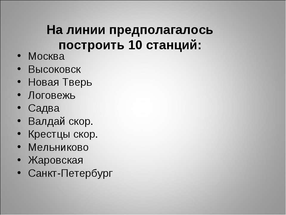 На линии предполагалось построить 10 станций: Москва Высоковск Новая Тверь Ло...