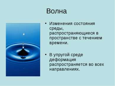 Волна Изменения состояния среды, распространяющиеся в пространстве с течением...