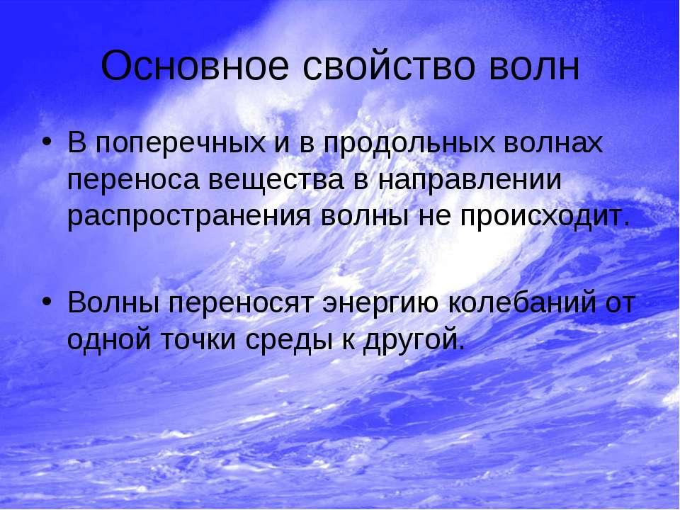 Основное свойство волн В поперечных и в продольных волнах переноса вещества в...