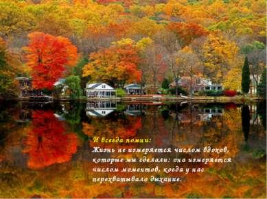 И всегда помни: Жизнь не измеряется числом вдохов, которые мы сделали: она из...