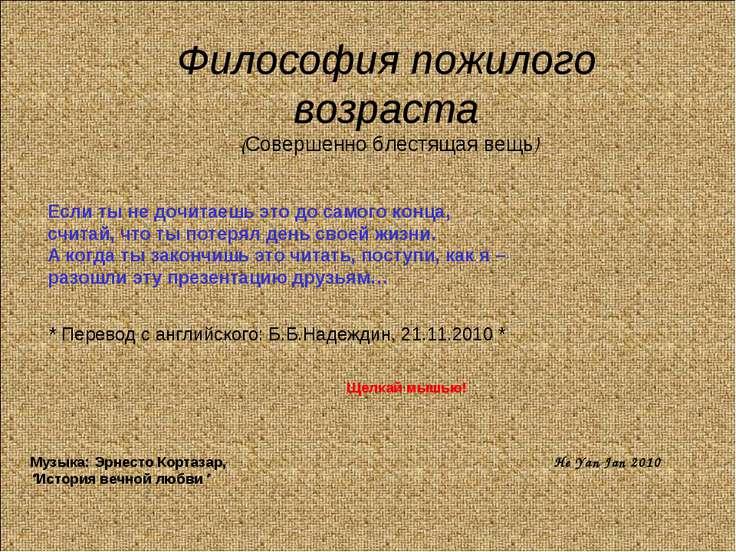 Философия пожилого возраста (Совершенно блестящая вещь) Если ты не дочитаешь ...
