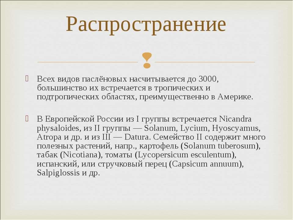 Всех видов паслёновых насчитывается до 3000, большинство их встречается в тро...