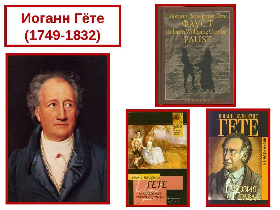 основными стилями, тема пезажа в художественной литературе просвещения выбрать мужской