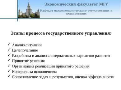 Этапы процесса государственного управления: Анализ ситуации Целеполагание Раз...