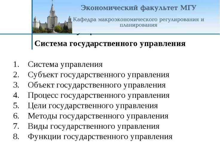 Система государственного управления Система государственного управления Систе...