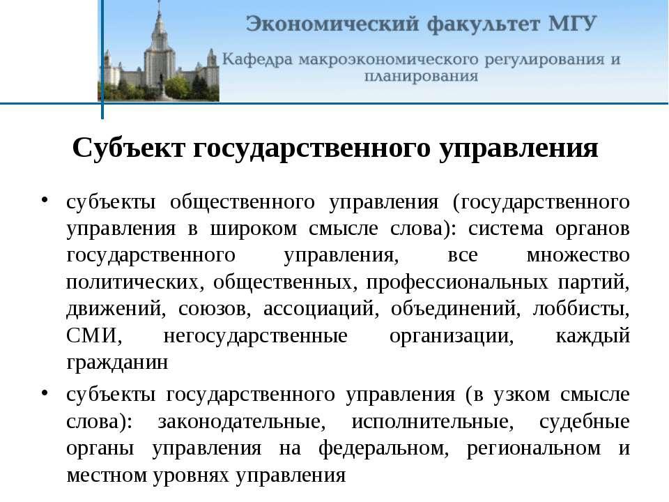 Субъект государственного управления субъекты общественного управления (госуда...