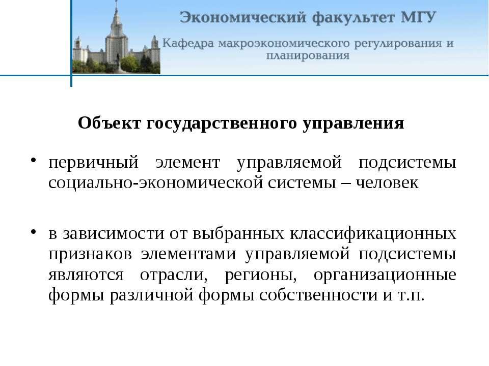 Объект государственного управления первичный элемент управляемой подсистемы с...