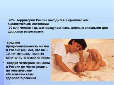 средняя продолжительность жизни в России 69,5 лет, что на 8-10 лет меньше, че...
