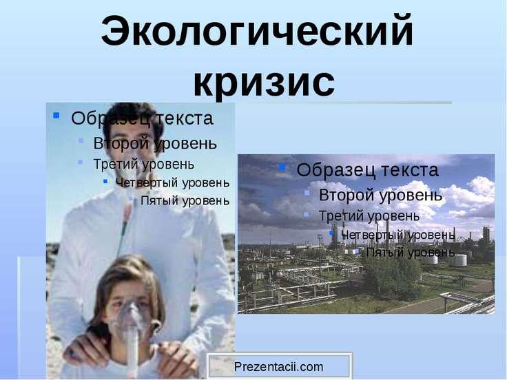 Экологический кризис Prezentacii.com