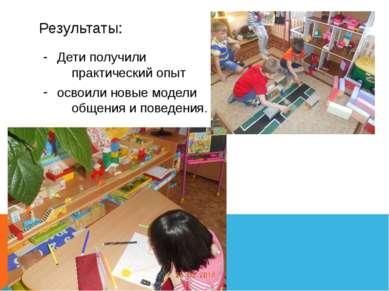 Результаты: Дети получили практический опыт освоили новые модели общения и по...