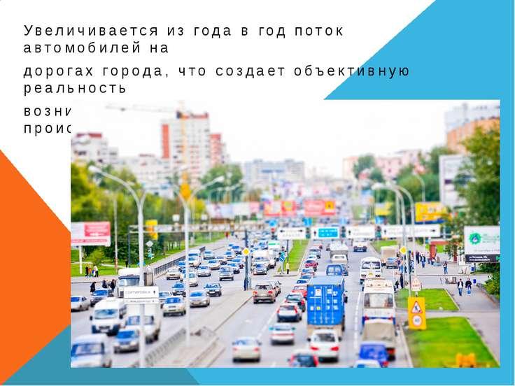 Увеличивается из года в год поток автомобилей на дорогах города, что создает ...