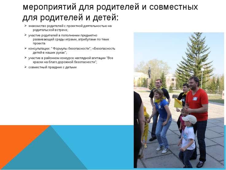 мероприятий для родителей и совместных для родителей и детей: знакомство роди...