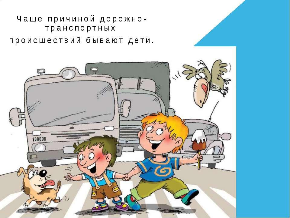 Чаще причиной дорожно-транспортных происшествий бывают дети.