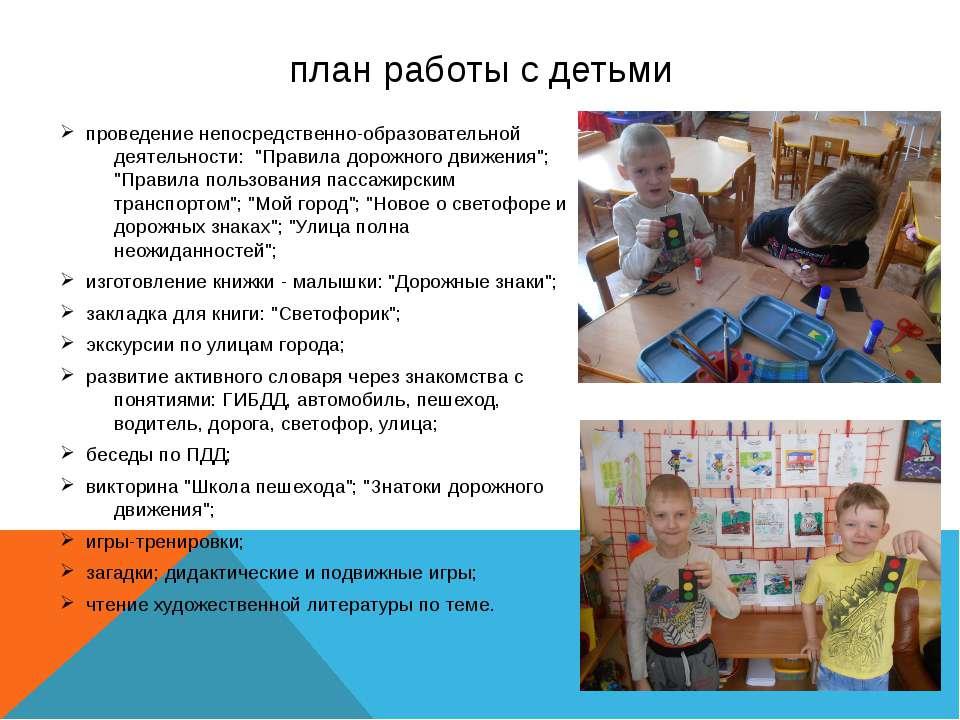 план работы с детьми проведение непосредственно-образовательной деятельности:...