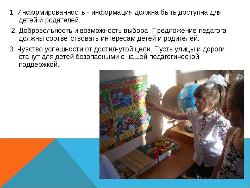 1. Информированность - информация должна быть доступна для детей и родителей....