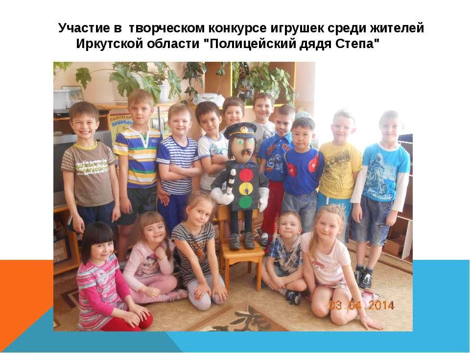 """Участие в творческом конкурсе игрушек среди жителей Иркутской области """"Полице..."""