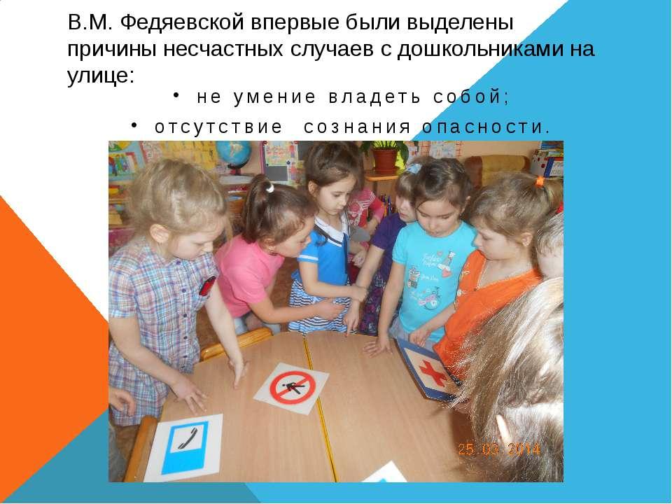 В.М. Федяевской впервые были выделены причины несчастных случаев с дошкольник...