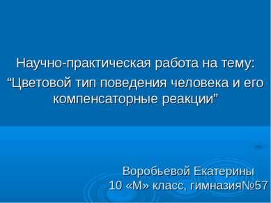 Воробьевой Екатерины 10 «М» класс, гимназия№57 Научно-практическая работа на ...