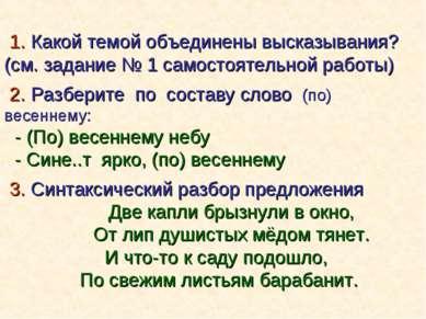 1. Какой темой объединены высказывания? (см. задание № 1 самостоятельной рабо...