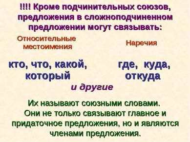 !!!! Кроме подчинительных союзов, предложения в сложноподчиненном предложении...