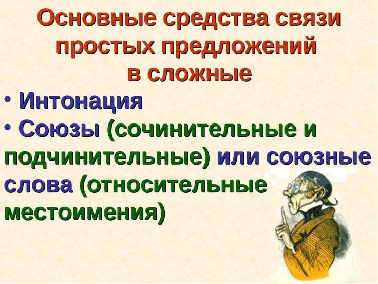 Основные средства связи простых предложений в сложные Интонация Союзы (сочини...