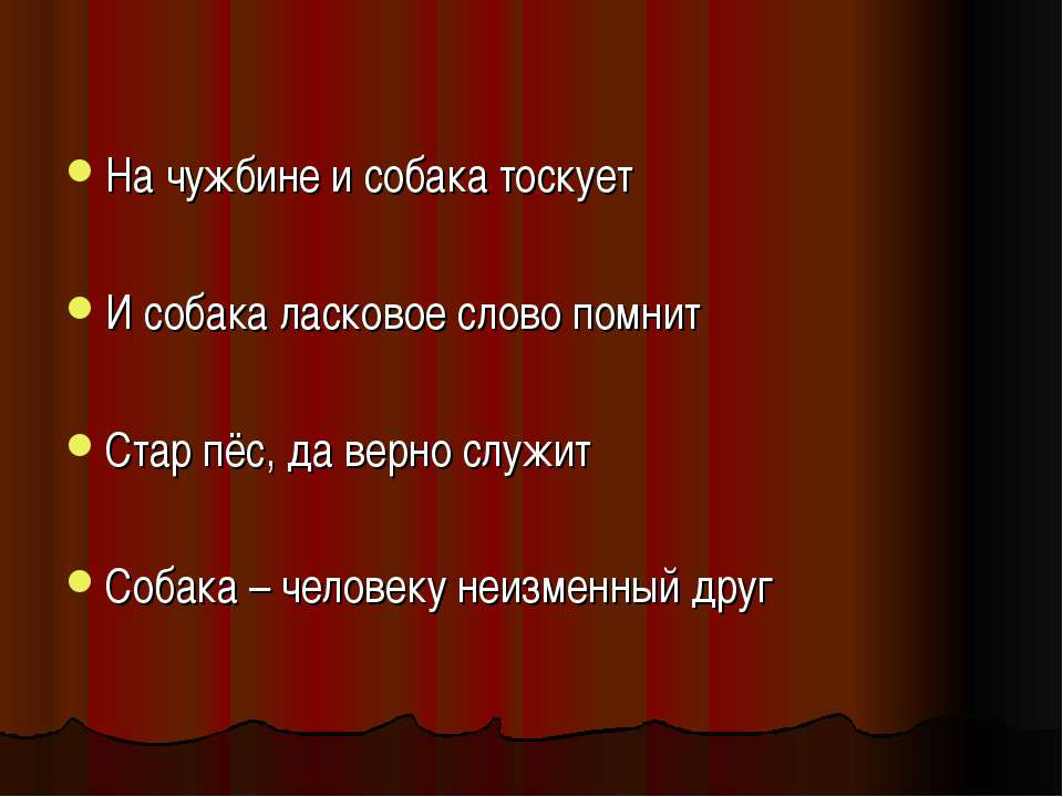 На чужбине и собака тоскует И собака ласковое слово помнит Стар пёс, да верно...