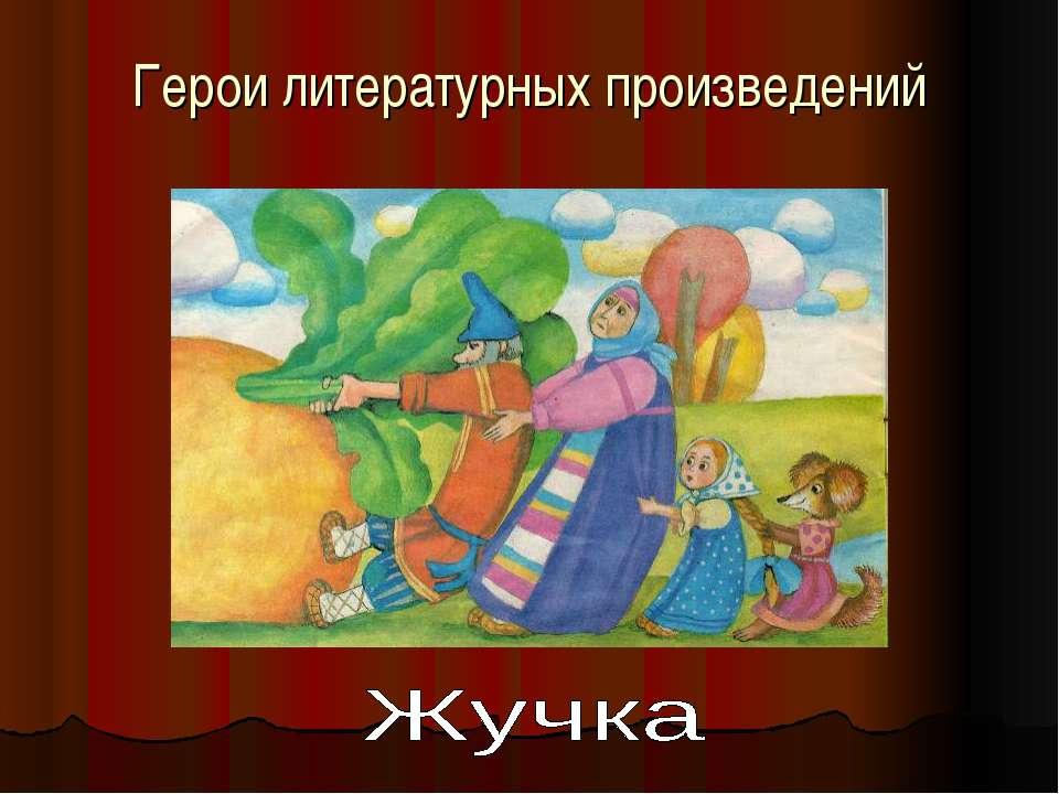 Герои литературных произведений