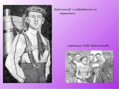 Котельников с изобретённым им парашютом. Соратники Глеба Котельникова